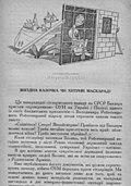 Бандера в концлагере, советская карикатура.jpg