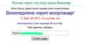 Бирги Тыва Википедия кичээли 1-5.png