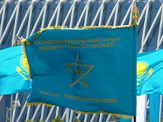 State Security Service of Kazakhstan - The banner of the Aibyn Regiment.