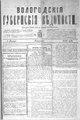 Вологодские губернские ведомости, 1892.pdf