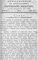 Вологодские епархиальные ведомости. 1895. №03, прибавления.pdf