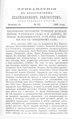 Вологодские епархиальные ведомости. 1896. №22, прибавления.pdf