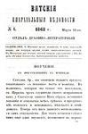 Вятские епархиальные ведомости. 1863. №06 (дух.-лит.).pdf