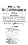 Вятские епархиальные ведомости. 1906. №51-52 (неофиц.).pdf