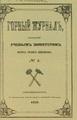 Горный журнал, 1856, №07 (июль).pdf