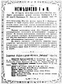 Довідка Немішаєве 1910.jpg