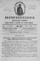 Екатеринославские епархиальные ведомости Отдел официальный N 20 (11 июля 1912 г) Год 40.pdf