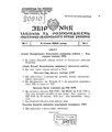 Збірник законів та розпоряджень робітничо-селянського уряду України, 1934, т. I.pdf