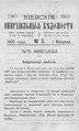 Киевские епархиальные ведомости. 1900. №03. Часть офиц.pdf