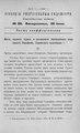 Киевские епархиальные ведомости. 1903. №20. Часть неофиц.pdf