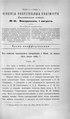 Киевские епархиальные ведомости. 1904. №31. Часть неофиц.pdf