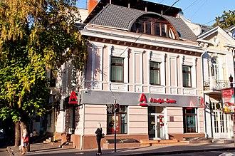 Alfa-Bank - Alfa Bank branch in Odessa, Ukraine (2012)