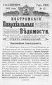 Костромские епархиальные ведомости. 1915. №17.pdf