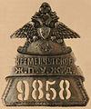 Кременчугский жандарм.JPG