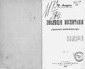 Летурно Ш. Эволюция воспитания у различных человеческих рас. (1907).pdf
