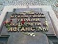 Меморіальний комплекс пам'яті воїнів України, полеглих в Афганістані11.jpg