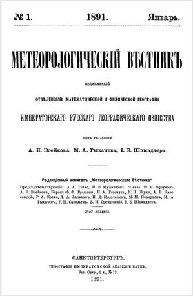 Метеорологический Вестник N 1 (1891).png