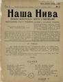 Наша Ніва-1906-3.pdf