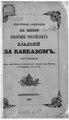 Некоторые замечания на книгу Обозрение Российских владений за Кавказом (1840).pdf