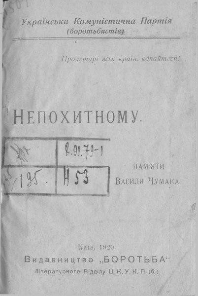File:Непохитному. Пам'яти Василя Чумака (1920).djvu