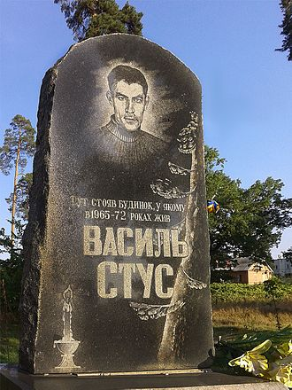 Vasyl Stus - Monument in the Stus square laid out in formerly the Peremoga street, 119, where the house stood Stus lived in from 1965 to 1972
