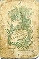 Паспарту А. Е. Кириллова - Чистополь, 1910-е.jpg