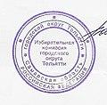 Печать городской избирательной комиссии Тольятти.jpeg