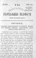 Полтавские епархиальные ведомости 1900 № 21 Отдел неофициальный. (20 июля 1900 г.).pdf