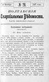 Полтавские епархиальные ведомости 1907 № 29 Отдел неофициальный. (10 октября 1907 г.).pdf