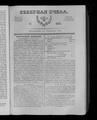 Северная Пчела 1831 №203 (10 сент.).PDF