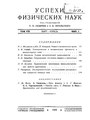 Успехи физических наук (Advances in Physical Sciences) 1928 No2.pdf