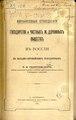Финансовые отношения государства и частных ж.-дорожных обществ в России и в западно-европейских государствах 1887.pdf