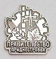 Фото нагрудного знака к Почетной грамоте Правительства ПМР.jpg