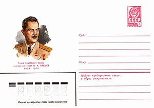 Nikolay Oleshev - Oleshev on Soviet postal card, 1980