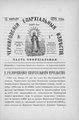 Черниговские епархиальные известия. 1894. №04.pdf