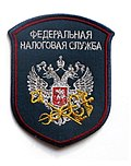Шеврон ФНС России.jpg