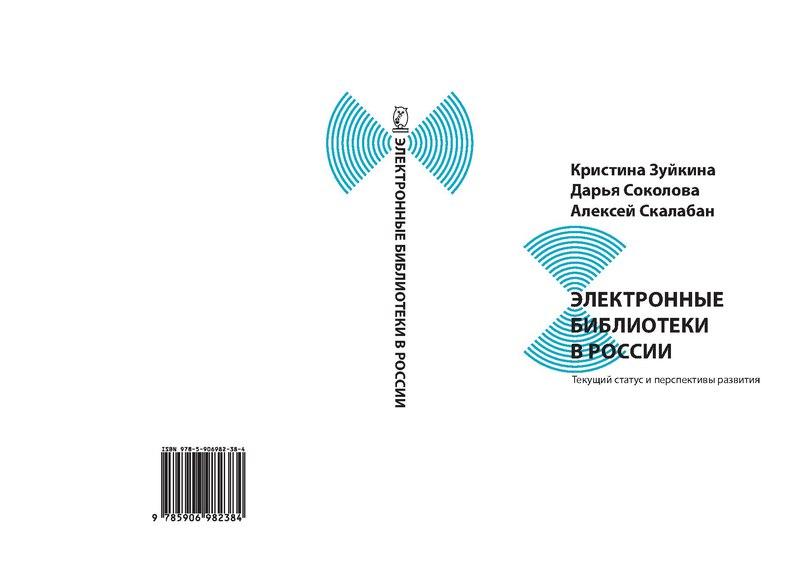 File:Электронные библиотеки в России.pdf