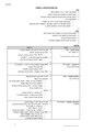 דוגמה למילוי של סדר אקדמי.pdf