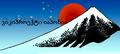 ვიკიპროექტი-იაპონია---WikiProject-Japan---Georgian---kawiki.png