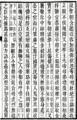 《武英殿二十四史·后汉书·袁绍刘表列传上》(卷104-40页).png