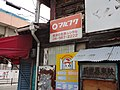 マルフク看板 大阪市浪速区恵美須西3丁目 - panoramio (2).jpg
