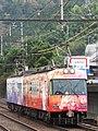 京阪京津線を走る600系「ちはやふる」.jpg