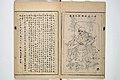仙厓義梵画 岡部啓五郎編 『円通禅師遺墨』-Surviving Paintings and Calligraphy of Sengai (Entsū Zenji iboku) MET 2013 805 03.jpg