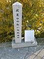 伏見口の戦い激戦地跡石碑.jpg