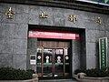 台北北門郵局大門 20080805.jpg