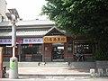 台糖鹿港車站 Taisugar Lukang Station - panoramio.jpg