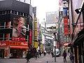 渋谷センター街 - panoramio (3).jpg