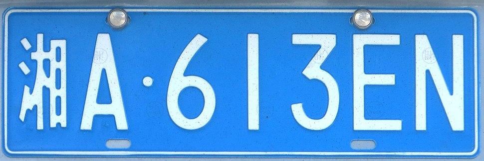 湘 license plate of Hunan, People's Republic of China