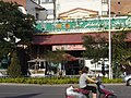 烤肉王 - panoramio.jpg