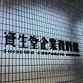 資生堂企業資料館 (6900743346).jpg